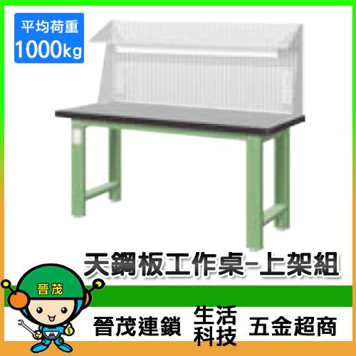 天鋼板工作桌WA-56TG6/WA-57TG6/WA-67TG6/WA-56TH6/WA-57TH6/WA-67TH6