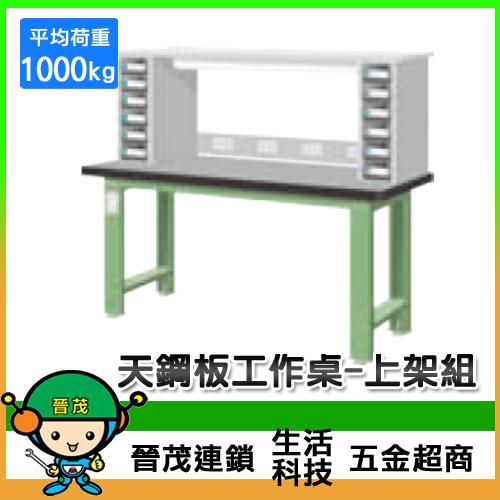 天鋼板工作桌WA-67TG7/WA-67TH7