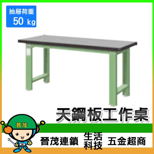 天鋼板工作桌WA-56TG/WA-57TG/WA-67TG/WA-56TH/WA-57TH/WA-67TH