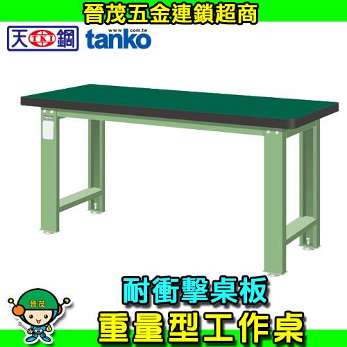 天鋼Tanko重量型工作桌/一般型 【WA-57N】WA-67N/WA-77N /另售工具櫃/工具車