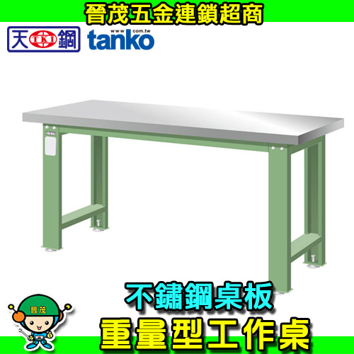 [晉茂五金] 天鋼工作桌/不鏽鋼工作桌【WA-57S】WA-67S/WA-77S /另售工具櫃/工具車