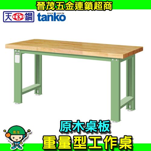 天鋼工作桌/原木工作桌【WA-57W】WA-67W/WA-77W /另售工具櫃/工具車