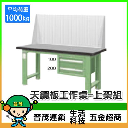 天鋼板工作桌WAS-54022TG2/WAS-64022TG2/WAS-54022TH2/WAS-64022TH2