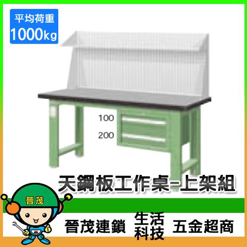 天鋼板工作桌WAS-54022TG3/WAS-64022TG3/WAS-54022TH3/WAS-64022TH3