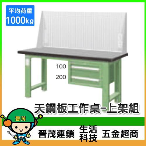 天鋼板工作桌WAS-54022TG4/WAS-64022TG4/WAS-54022TH4/WAS-64022TH4