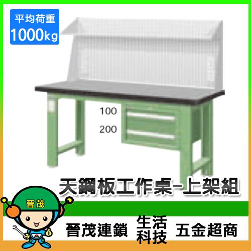 天鋼板工作桌WAS-54022TG5/WAS-64022TG5/WAS-54022TH5/WAS-64022TH5