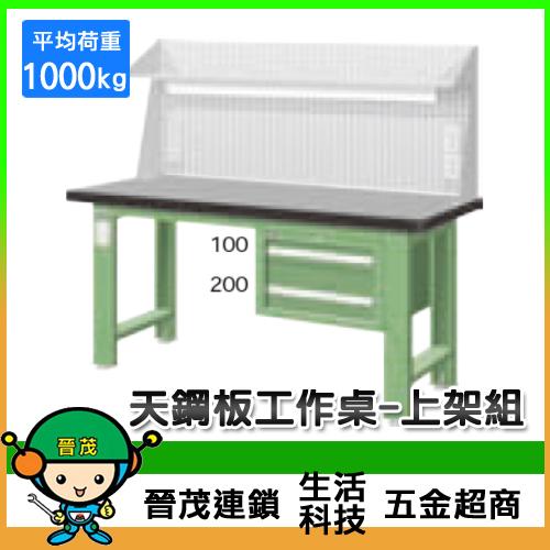 天鋼板工作桌WAS-54022TG6/WAS-64022TG6/WAS-54022TH6/WAS-64022TH6