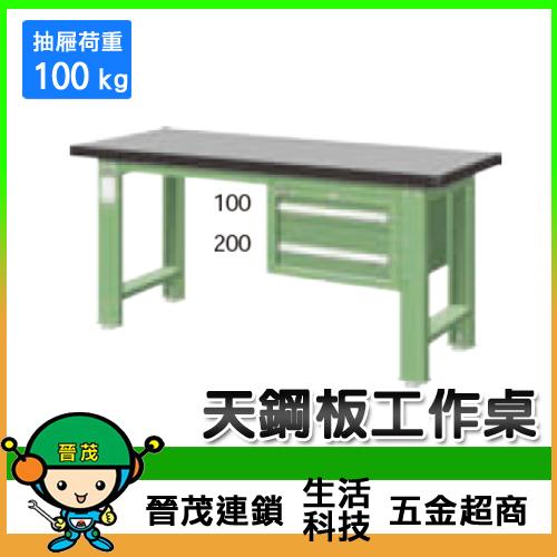 天鋼板工作桌WAS-54022TG/WAS-64022TG/WAS-54022TH/WAS-64022TH