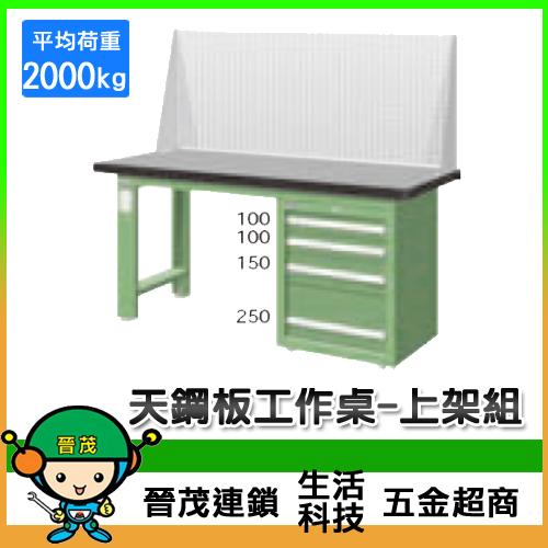 天鋼板工作桌WAS-57042TG2/WAS-67042TG2/WAS-57042TH2/WAS-67042TH2