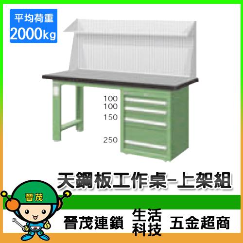 天鋼板工作桌WAS-57042TG3/WAS-67042TG3/WAS-57042TH3/WAS-67042TH3
