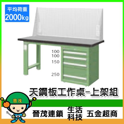 天鋼板工作桌WAS-57042TG4/WAS-67042TG4/WAS-57042TH4/WAS-67042TH4
