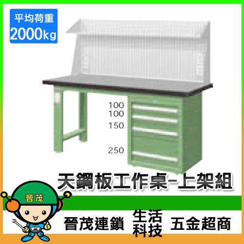 天鋼板工作桌WAS-57042TG5/WAS-67042TG5/WAS-57042TH5/WAS-67042TH5