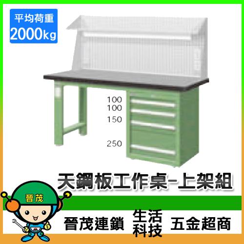 天鋼板工作桌WAS-57042TG6/WAS-67042TG6/WAS-57042TH6/WAS-67042TH6
