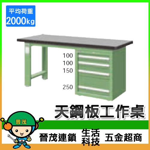 天鋼板工作桌WAS-57042TG/WAS-67042TG/WAS-57042TH/WAS-67042TH
