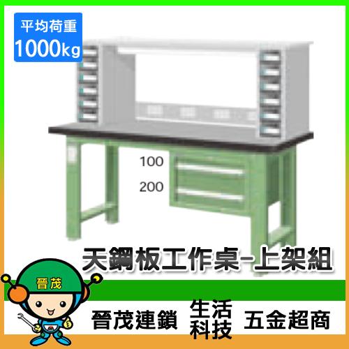天鋼板工作桌WAS-64022TG7/WAS-64022TH7