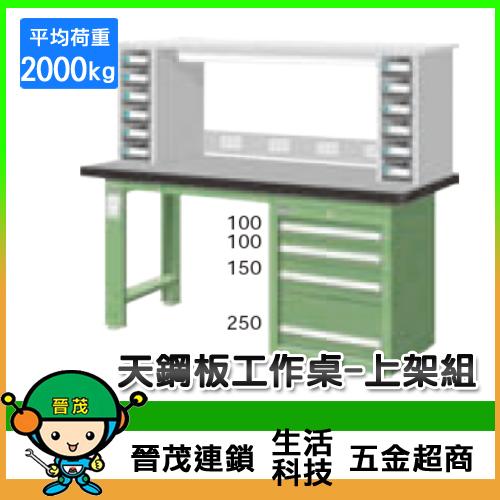 天鋼板工作桌WAS-67042TG7/WAS-67042TH7
