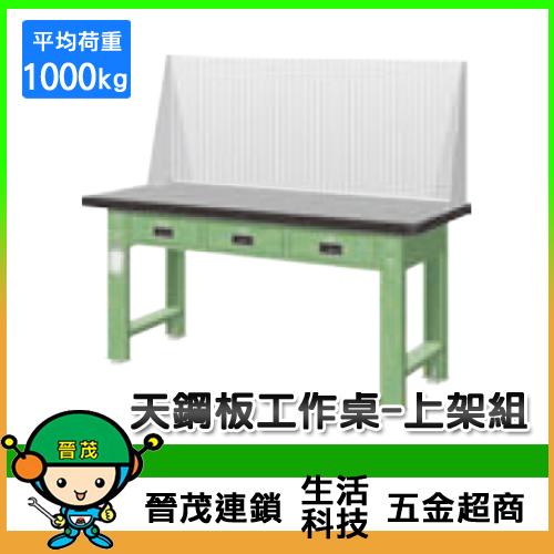 天鋼板工作桌WAT-5203TG2/WAT-6203TH2/WAT-5203TH2/WAT-6203TH2
