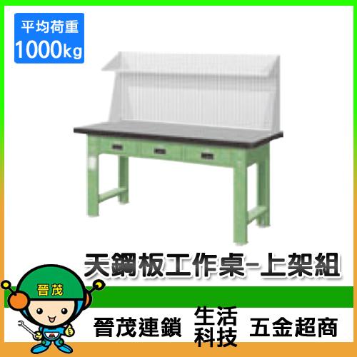 天鋼板工作桌WAT-5203TG3/WAT-6203TH3/WAT-5203TH3/WAT-6203TH3