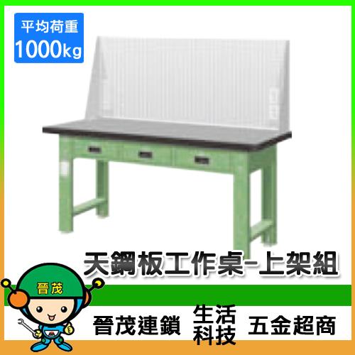 天鋼板工作桌WAT-5203TG4/WAT-6203TH4/WAT-5203TH4/WAT-6203TH4
