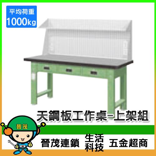 天鋼板工作桌WAT-5203TG5/WAT-6203TH5/WAT-5203TH5/WAT-6203TH5