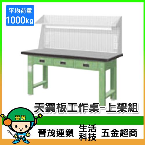 天鋼板工作桌WAT-5203TG6/WAT-6203TH6/WAT-5203TH6/WAT-6203TH6