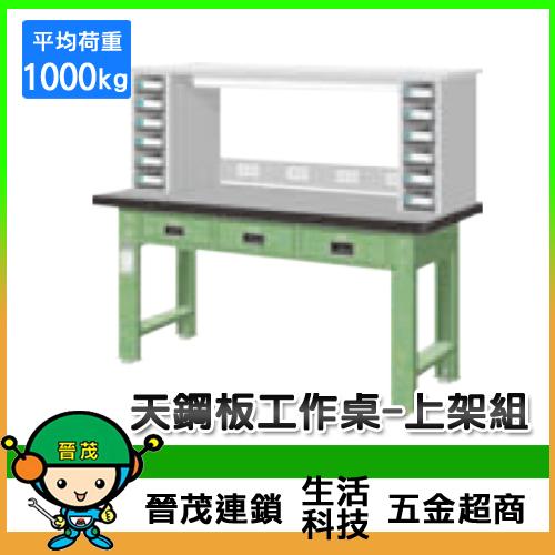 天鋼板工作桌WAT-6203TG7/WAT-6203TH7