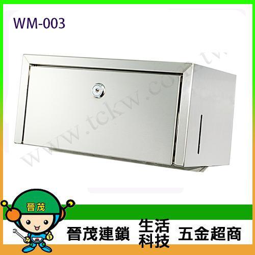 擦手紙箱 WM-003